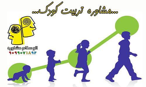 مشاوره تربیت کودک