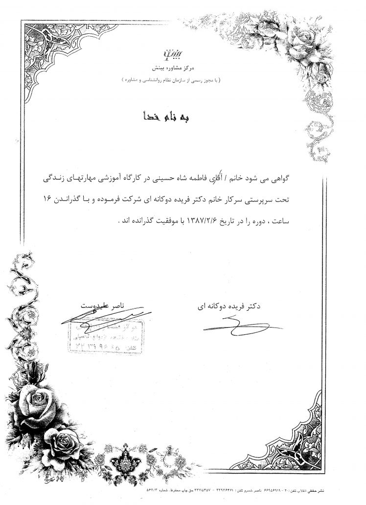فاطمه شاه حسینی