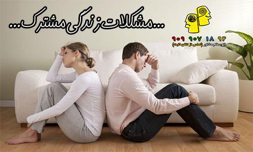 مشکلات زندگی مشترک