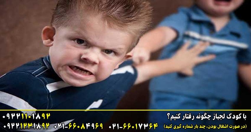 با کودک لجباز چگونه رفتار کنیم