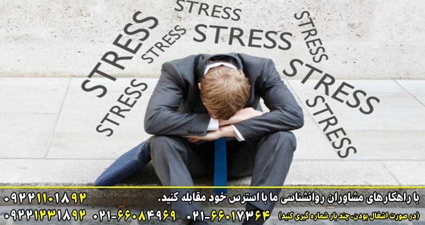 روش مقابله با استرس
