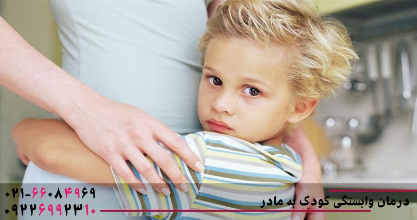 درمان وابستگی کودک به مادر