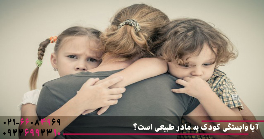 وابستگی کودک به مادر