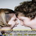 دعوای کودکان در خانواده